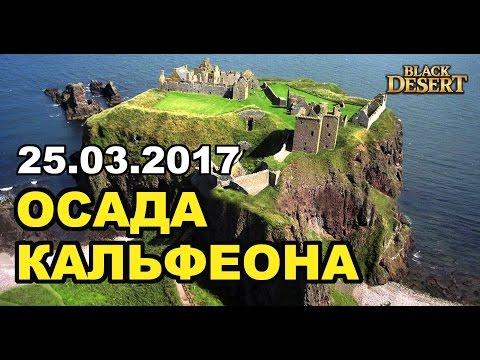 Black Desert (ММОRPG) - Осада Кальфеона за волшебницу(witch) в BDO
