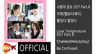 [Official] 차희(멜로디데이)_ChaHee(MelodyDay) -  좋았다 말았다 Be Confused [사랑의 온도 Love Temperature OST Part.8]