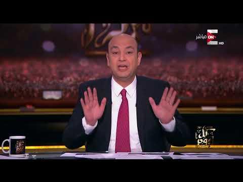 """عمرو أديب: اليوم """"توت عنخ"""" صلاح هداف الدوري الإنجليزي"""