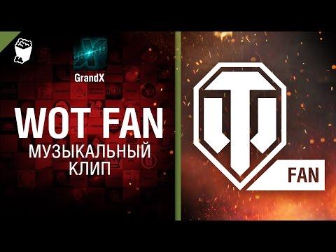 WoT Fan - музыкальный клип от GrandX [World of Tanks]