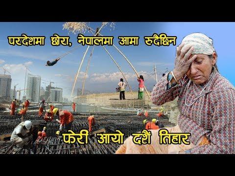 (Superhit New Dashain Song 2074 | रमाईलो छ आफ्नै गाउ घर | By Dilip Raut & Ganga Tamang - Duration: 11 minutes.)