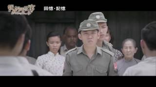 Nonton 我們的故事 1 Long Long Time Ago 1_PV Film Subtitle Indonesia Streaming Movie Download