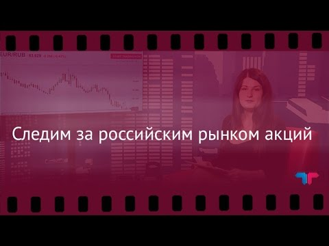 TeleTrade: Вечерний обзор, 26.12.2016 – Следим за российским рынком акций (видео)