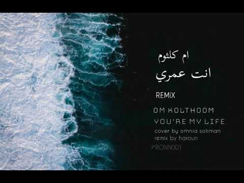 Om kolthoum enta omri cover remix  ft.omnia solimn
