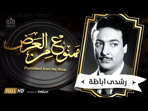 شاهد- نجوم يرون قصة حياة رشدي أباظة