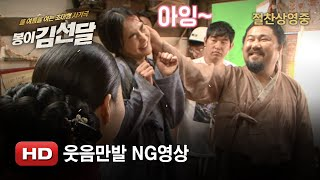 Nonton '봉이 김선달' 웃음만발 NG영상 Film Subtitle Indonesia Streaming Movie Download