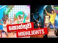 කොත්තුව CONCERT TRAILER || RaMoD with COOL STEPS !!!