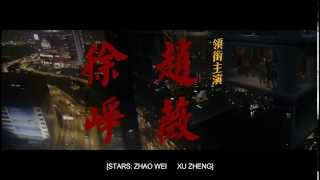 "LOST IN HONG KONG / 港囧 (2015) - Official ""Guess Who"" Teaser"