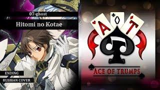 [Ace of Trumps] Neko Rinko-chan - Hitomi no Kotae [07-ghost ED / Noria RUS cover]