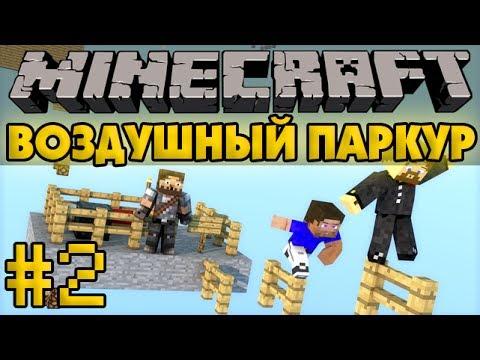 Воздушный паркур #2 - Minecraft Прохождение карты