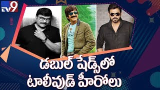 Dual phobia in Tollywood..!