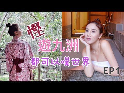 【鹿兒島Vlog】慳遊九州都可以嘆世界 - 霧島溫泉旅館篇