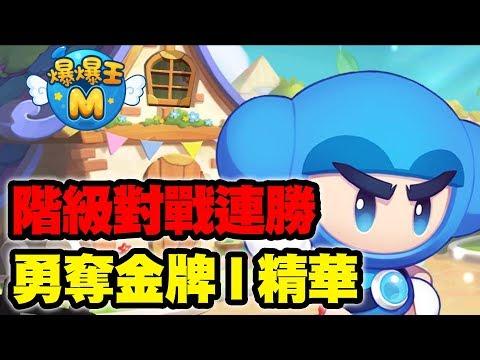 【爆爆王M】階級對戰連勝!勇奪金牌I精華!