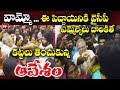 OLD Man Serious on CM Jagan in Front Of Pawan Kalyan | 3 Capitals issue in AP