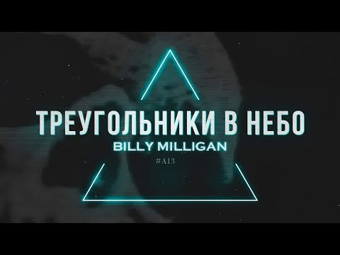 Billy Milligan – Треугольники в небо