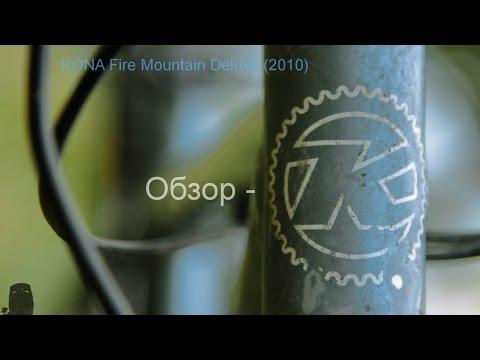 Обзор - KONA Fire Mountin Deluxe (2010) - Мой Бывший Байк (видео)