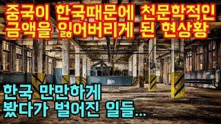 Video 중국이 한국때문에 천문학적인 금액을 잃어버리게된 현상황 MP3, 3GP, MP4, WEBM, AVI, FLV Februari 2019