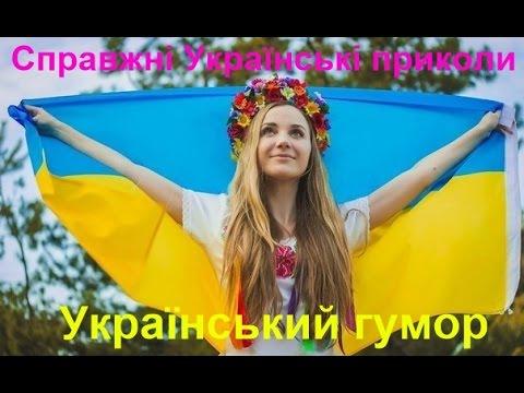 Справжні Українські приколи Український гумор