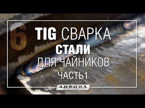 TIG сварка стали для чайников Ч.1