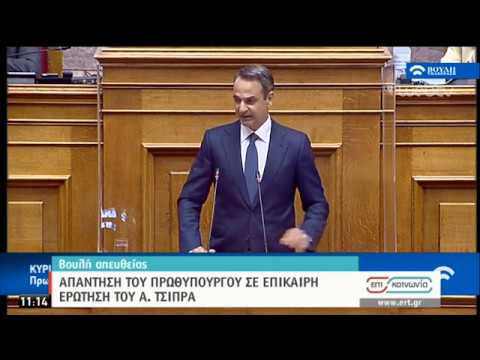 Απάντηση του Πρωθυπουργού σε επίκαιρη ερώτηση του Α. Τσίπρα | 12/06/20 | ΕΡΤ