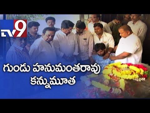 Gundu Hanumantha Rao death    Celebrities pay tribute - TV9_Celebek. Heti legjobbak