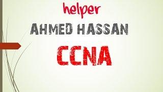 9 | CCNA | شرح اساسيات التعامل مع روترات سيسكو  | Helper For Taraining | Ahmed Hassan