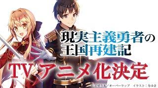 Genjitsu Shugi Yuusha no Oukoku Saikenki - Bande annonce