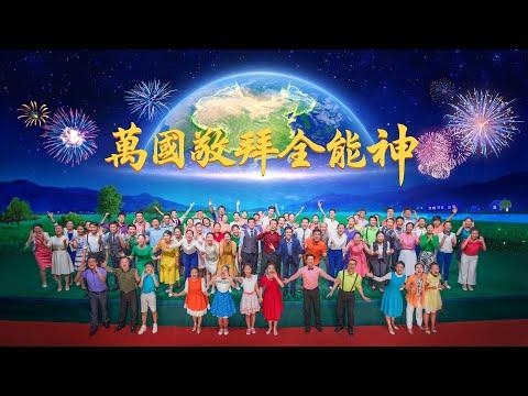 音樂劇《萬國敬拜實際神》喜迎救世主重歸