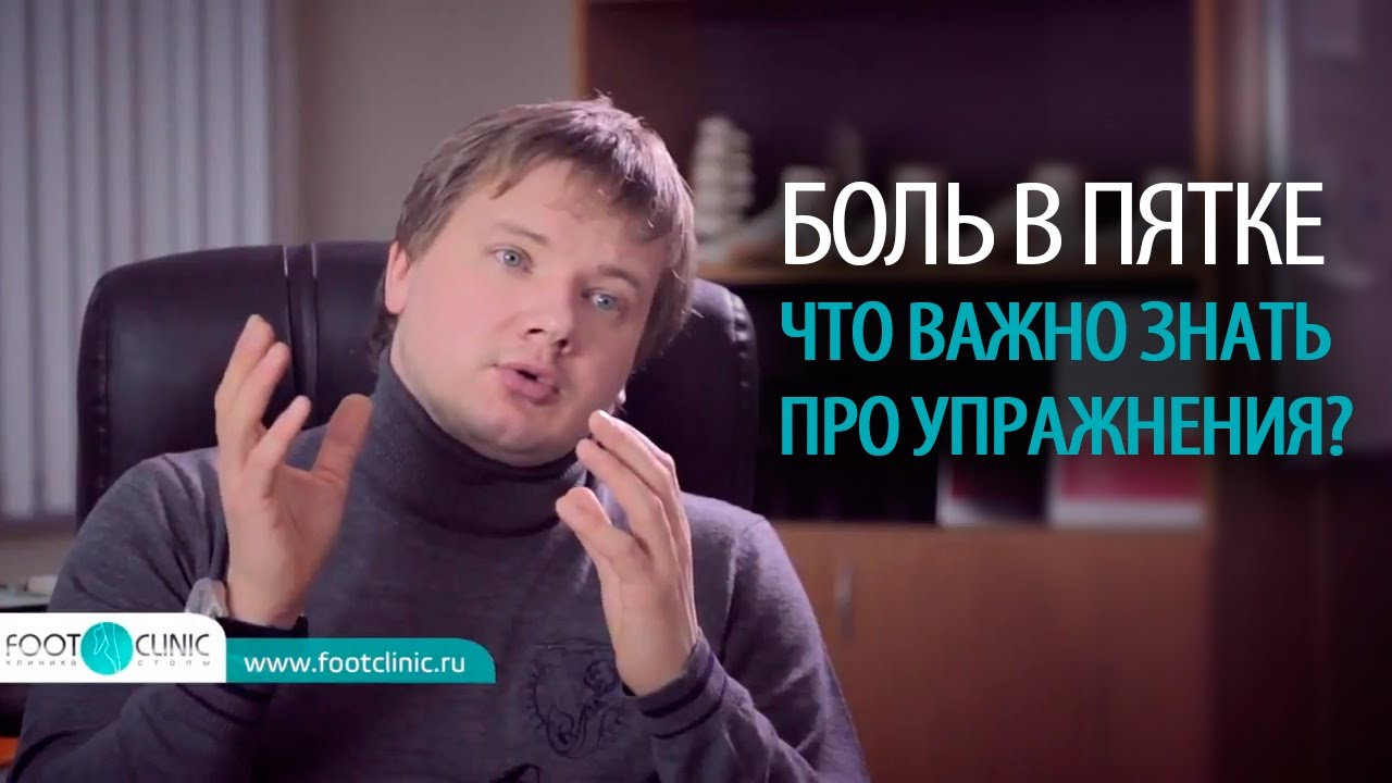 Что важно знать про упражнения при пяточной шпоре - хирургия стопы Алексея Олейника