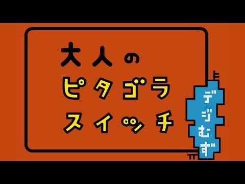 大人のピタゴラスイッチ!?1画面ピタゴラステージ【スーパーマリオメーカー#637】実況プレイ!
