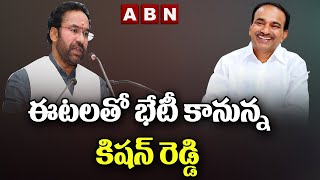 Union Minister Kishan Reddy Responds on Etala Rajender Episode | Kishan Reddy to Meet Etala