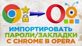 """Данный видео урок научит Вас импортировать пароли и закладки с Google Chrome в Opera. Для начала откроем Chome. В правом углу нажимаем настройка и управление Google Chrome. Далее """"закладки"""", """"диспетчер закладок"""". В появившемся окне нажимаем на стрелочку возле """"управление"""". Из списка выбираем """"экспортировать закладки в файл Html"""". Указываем путь и нажимаем """"сохранить"""". Закрываем Хром и открываем Оперу. В левом верхнем углу нажимаем на значок оперы. Далее нажимаем """"другие инструменты"""", далее """"импорт закладок и настроек"""". Выбираем """"html файл закладок"""". Кликаем """"выберите файл"""". Выбираем наш файл и нажимаем """"открыть"""". Вот и наши закладки. Второй способ нажимаем на меню оперы, далее """"другие инструменты"""", """"импорт закладок и настроек"""" выбираем из какого браузера будет происходить импорт, в нашем случае Google Chrome. Ставим галочки по вашему усмотрению и  кликаем """"импортировать"""". Мы продублировали наши закладки."""