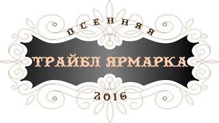 Видео-отчёт Осенней Трайбл Ярмарки 2016, г. Москва
