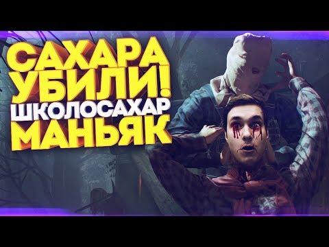 САХАРА УБИЛИ! ШКОЛОСАХАР МАНЬЯК - МОНТАЖ - Friday The 13th