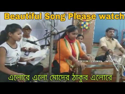 Alore alo moder Thakur alore,এলরে এলো মোদের ঠাকুর এলোরে, Srisri Thakur Anukul Chandra song,