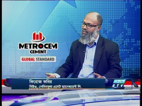 Ekushey Business || ফিরোজ কবির || 10 March 2020 || ETV Business