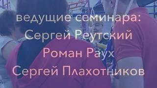 Семинары для педагогов ГБОУ №1212
