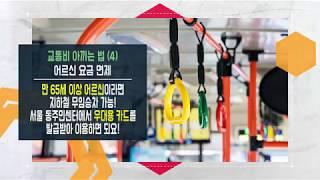 강남구 카드뉴스-교통비 절약방법