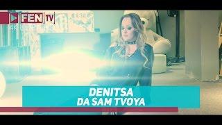 Denitsa - Да съм твоя videoklipp