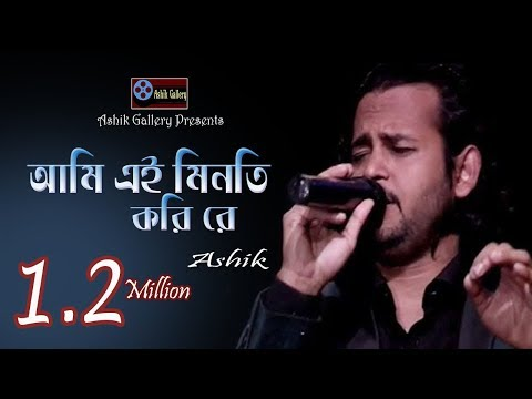 Tumi Bine Akul Poran I Sona Bondhu Vuilona Amare I Ashik I Shah Abdul Karim I Bangla Folk Song