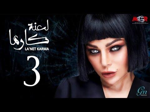 مسلسل لعنة كارما - الحلقة الثالثة  |La3net Karma Series - Episode 3 (видео)