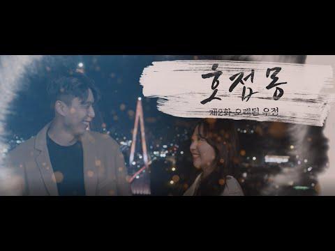 2020년 여수관광 웹드라마 '호접몽' 2화 (오래된 우정)