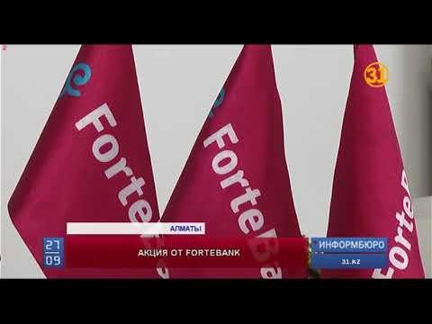 FоrтеВаnк продлил акцию «Кредит в подарок» до 1 сентября - DomaVideo.Ru