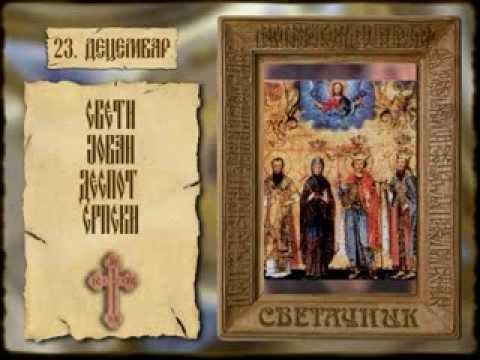 СВЕТАЧНИК 23. ДЕЦЕМБАР
