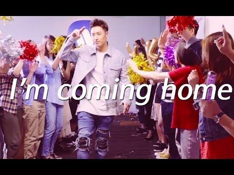 2017 潘瑋柏 Will is Coming Home !