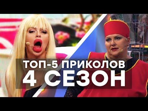 ТОП-5 ПРИКОЛОВ - Дизель Шоу - 4 сезон - ЛУЧШЕЕ | ЮМОР ICTV
