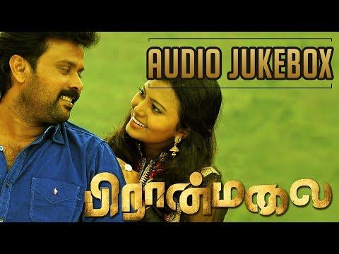 Piran Malai New Tamil Movie Audio Jukebox
