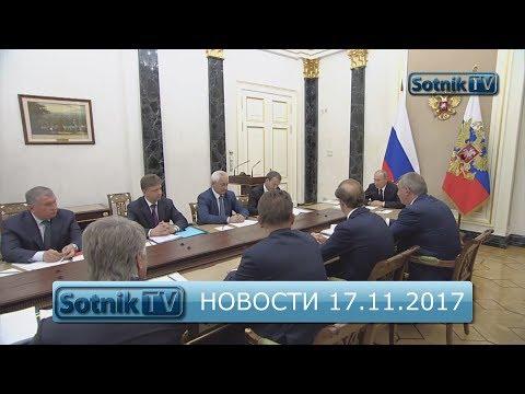 ИНФОРМАЦИОННЫЙ ВЫПУСК 17.11.2017