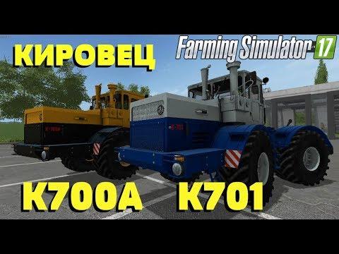 Kirovets K-700А \ K-701 v1.1.0.1