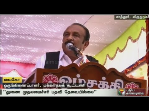 Becoming-Deputy-Chief-Minister-or-minister-is-not-possible-even-in-my-imagination-says-Vaiko